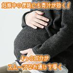 妊娠中の便秘には青汁が効果的!4つの成分でスッキリを実感◎オススメ青汁あり