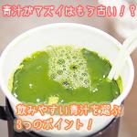 「青汁=全部マズイ」は大嘘!飲みやすい青汁を選ぶ3つのポイント教えます。