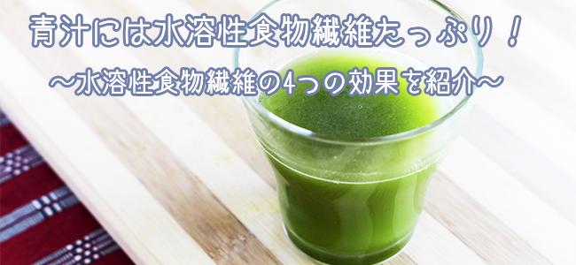 青汁には水溶性食物繊維がたっぷり!水溶性食物繊維の4つの効果を紹介