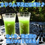 カリウム不足には青汁♪むくみ・高血圧に悩んでいる方必見!
