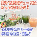 青汁と野菜ジュースはどっちがいい?5つの視点で徹底比較!