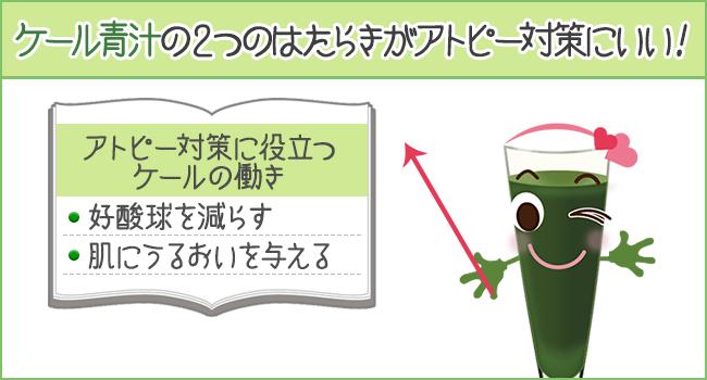 ケール青汁の2つのはたらきがアトピー対策にいい!