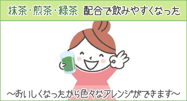 抹茶・煎茶・緑茶配合で飲みやすくなった