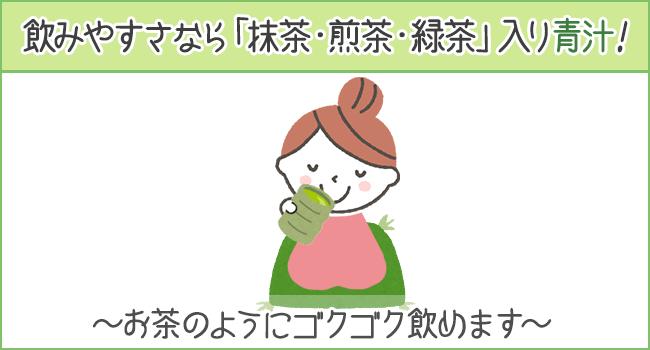 飲みやすさなら「抹茶・煎茶・緑茶」入り青汁