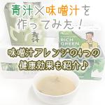青汁×味噌汁を実際に作って飲んでみた!味噌汁アレンジの健康効果も紹介◎