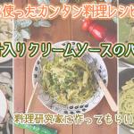青汁を使ったカンタン料理レシピ『青汁入りクリームソースのパスタ』