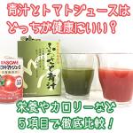 青汁とトマトジュースはどっちが健康にいい!?栄養やカロリーなど5項目から徹底比較!
