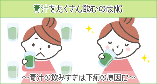 青汁をたくさん飲むのはNG