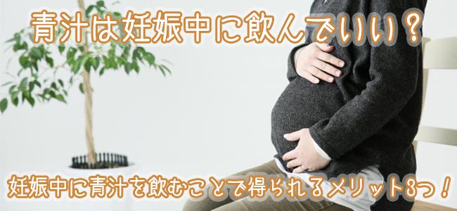 青汁は妊娠中に飲んでいい?妊娠中に青汁を飲むことで得られるメリット3つ。
