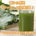 青汁の原料「ケール」の効果8選!味わいから栄養価まで徹底解説