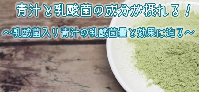 青汁には乳酸菌がたっぷり!?健康効果4つを紹介します♪おすすめ乳酸菌入り青汁アリ◎