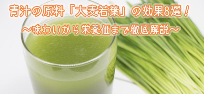 青汁の原料「大麦若葉」の効果8選!味わいから栄養価まで徹底解説