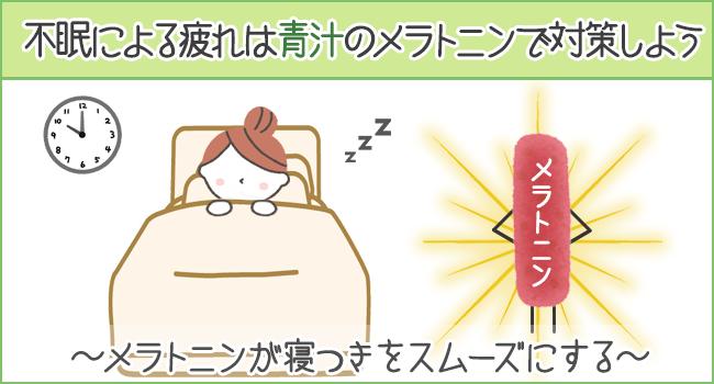 不眠による疲れは青汁のメラトニンで対策しよう