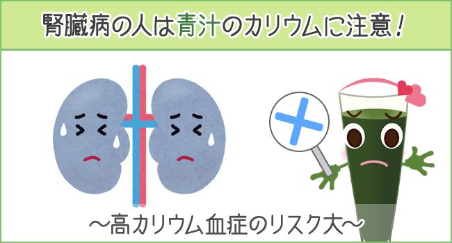 肝臓病の人は青汁のカリウムに注意!
