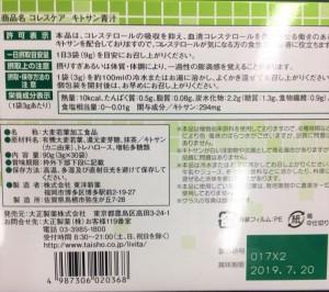 コレスケア 粉末青汁の栄養成分表
