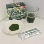 私の青汁(ヤクルト)の口コミ・評判!ヤクルトの青汁の味わい・効果はいかに!?