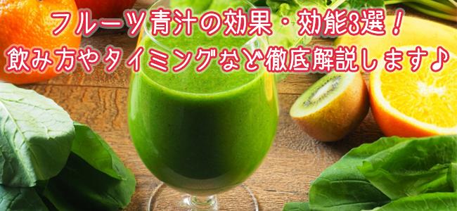 フルーツ青汁の効果・効能3選!効果的な飲み方やタイミングまで大解剖♪