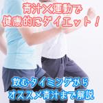 青汁×運動で健康的にダイエット!飲むタイミングからオススメ青汁まで解説