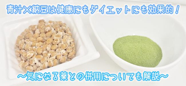 納豆×青汁は健康にもダイエットにも効果的!気になる薬との併用についても解説
