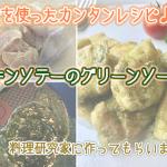 青汁を使ったカンタンレシピ♪「チキンソテーのグリーンソース」料理研究家に作ってもらいました!