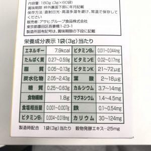 大麦若葉+酵素の栄養成分表