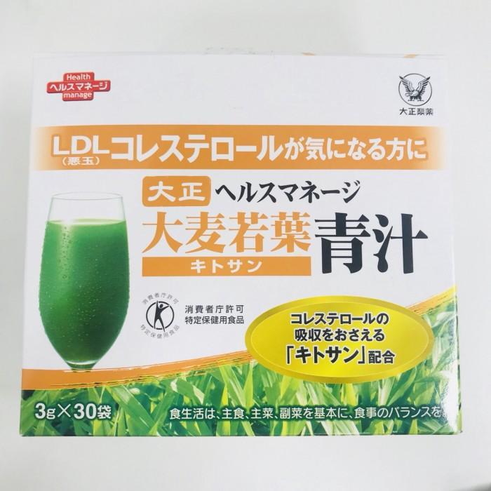 ヘルスマネージ大麦若葉青汁キトサンのパッケージ