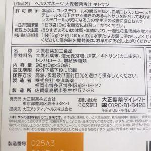ヘルスマネージ大麦若葉青汁キトサンの成分表