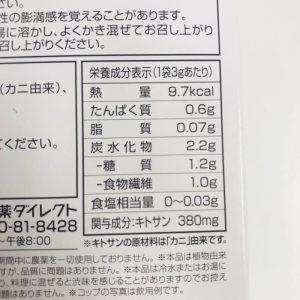 ヘルスマネージ大麦若葉青汁キトサンの栄養成分表示