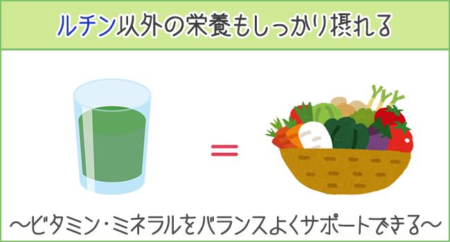 ルチン以外の栄養もしっかり摂れる