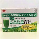 ヘルスマネージ大麦若葉青汁難消化性デキストリンのパッケージ