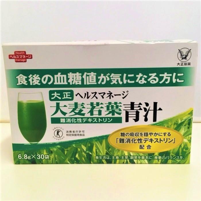 ヘルスマネージ大麦若葉青汁 難消化性デキストリン(大正製薬)の口コミ・評価!血糖値を下げたい方にオススメ!