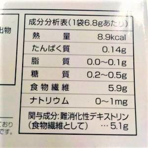 ヘルスマネージ大麦若葉青汁難消化性デキストリンの栄養成分表