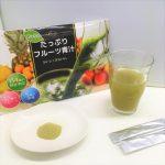 めっちゃたっぷりフルーツ青汁の評価・レビュー!