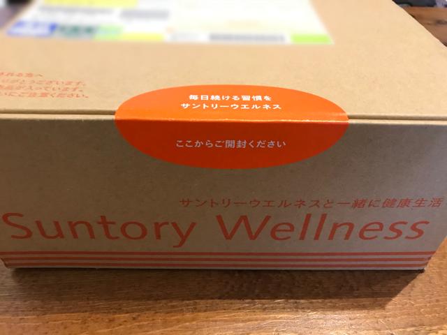 極の青汁の梱包の箱