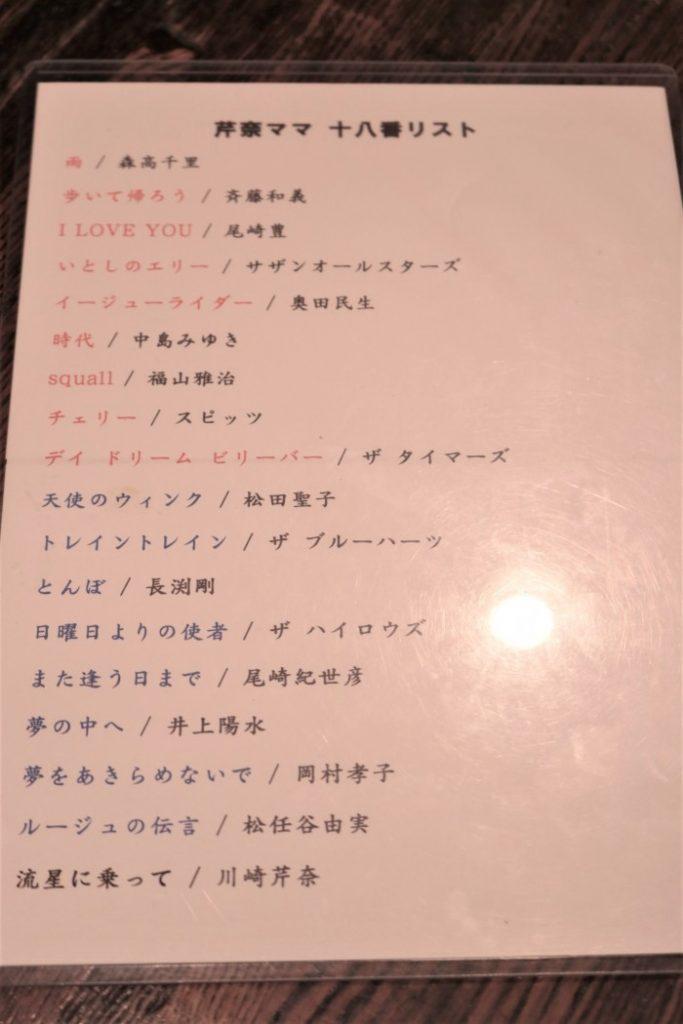 川崎芹那さんの十八番リスト