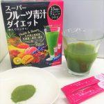 スーパーフルーツ青汁ダイエットの評価・口コミ!