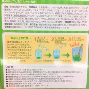 こどもフルーツ青汁の栄養成分表