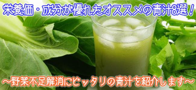 栄養価・成分が優れたオススメの青汁8選!野菜不足解消にぴったりの青汁を紹介します!