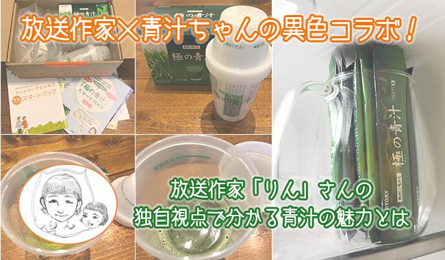 放送作家「りん」さんの青汁コラム!放送作家×青汁ちゃんの異色コラボから青汁を新発見