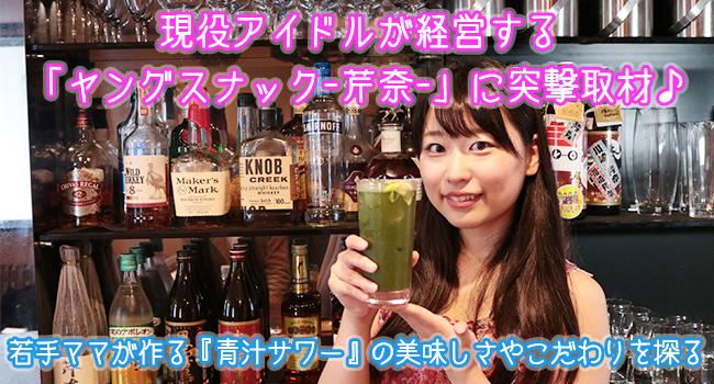 青汁サワーが飲める「ヤングスナック-芹奈-」へ突撃取材!現役アイドルが営むスナックとは?!